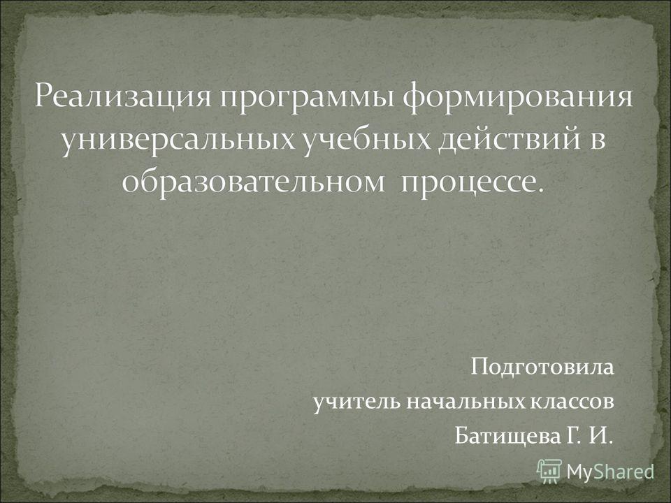 Подготовила учитель начальных классов Батищева Г. И.