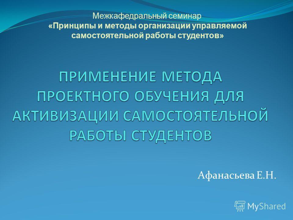 Афанасьева Е.Н. Межкафедральный семинар «Принципы и методы организации управляемой самостоятельной работы студентов»