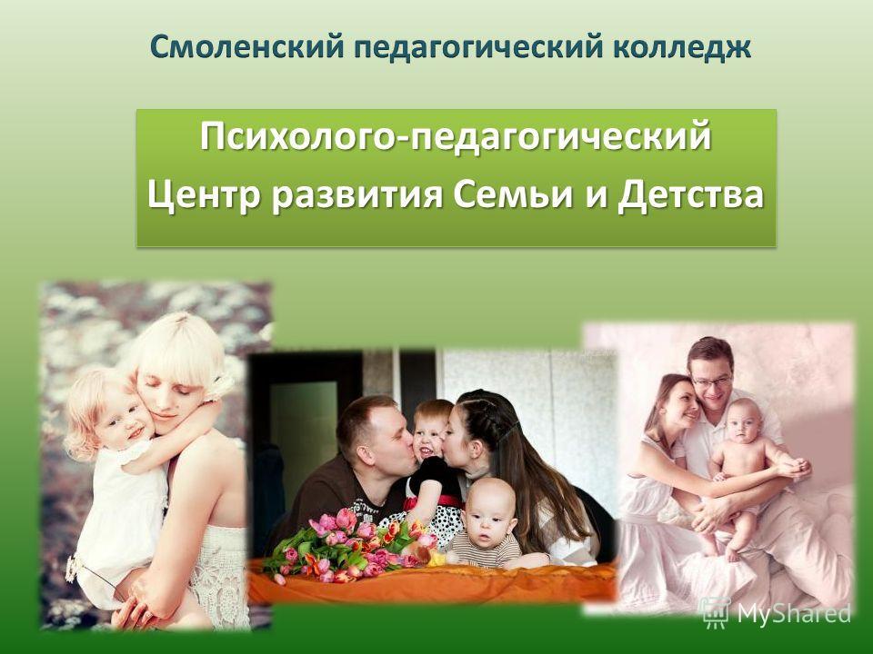 Психолого-педагогический Центр развития Семьи и Детства Психолого-педагогический