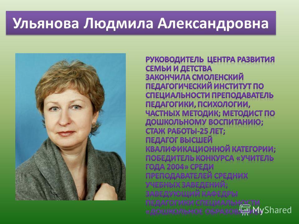 Ульянова Людмила Александровна