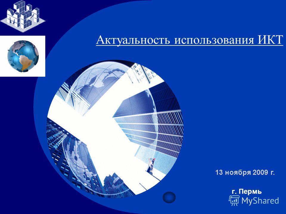Company LOGO Актуальность использования ИКТ г. Пермь 13 ноября 2009 г.