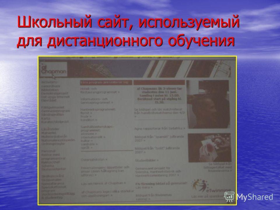 Школьный сайт, используемый для дистанционного обучения