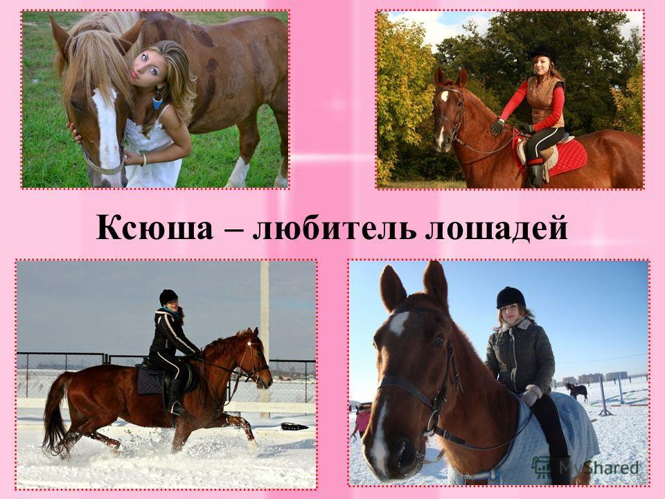 Ксюша – любитель лошадей