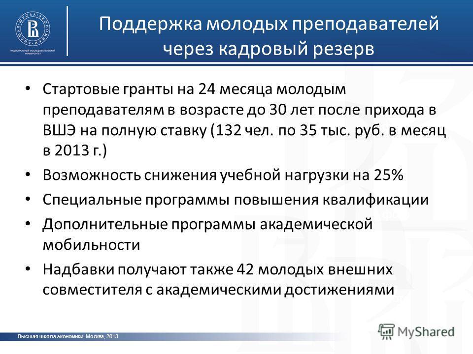 Высшая школа экономики, Москва, 2013 фото Стартовые гранты на 24 месяца молодым преподавателям в возрасте до 30 лет после прихода в ВШЭ на полную ставку (132 чел. по 35 тыс. руб. в месяц в 2013 г.) Возможность снижения учебной нагрузки на 25% Специал