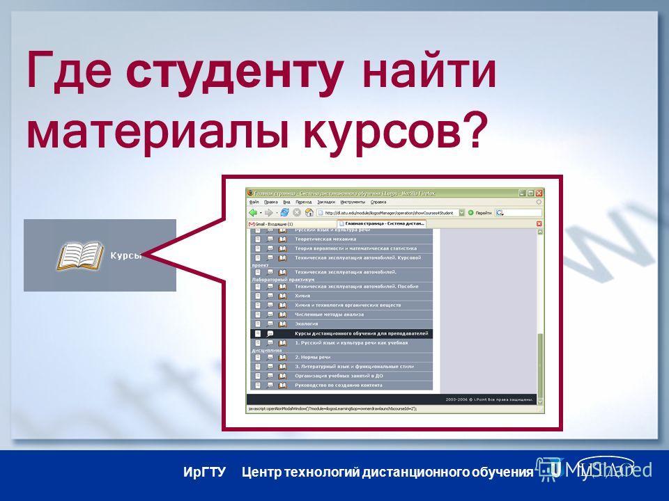 ИрГТУ Центр технологий дистанционного обучения Где студенту найти материалы курсов?