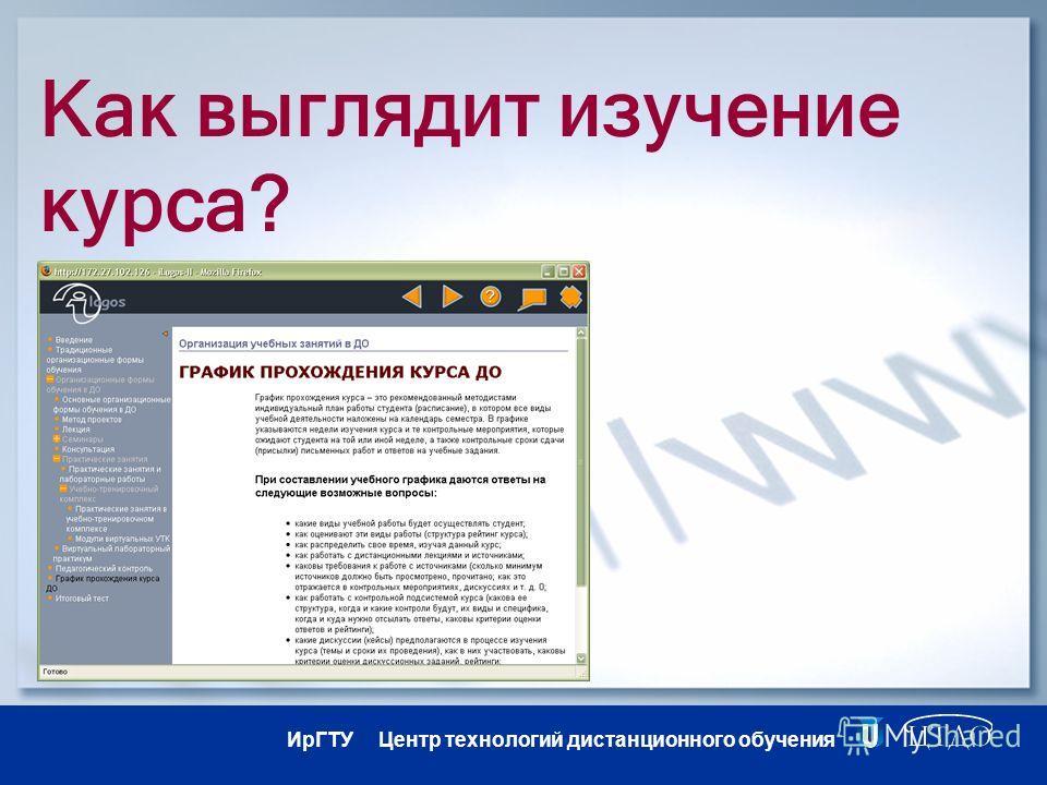 ИрГТУ Центр технологий дистанционного обучения Как выглядит изучение курса?