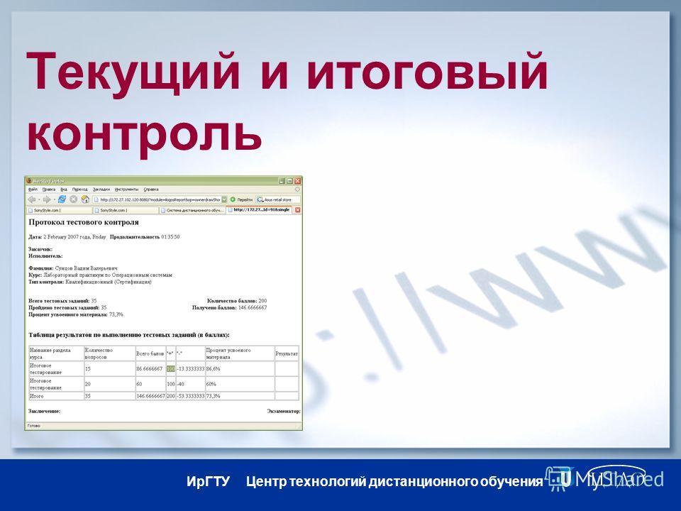 ИрГТУ Центр технологий дистанционного обучения Текущий и итоговый контроль