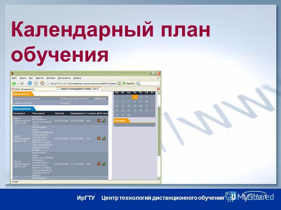 ИрГТУ Центр технологий дистанционного обучения Календарный план обучения