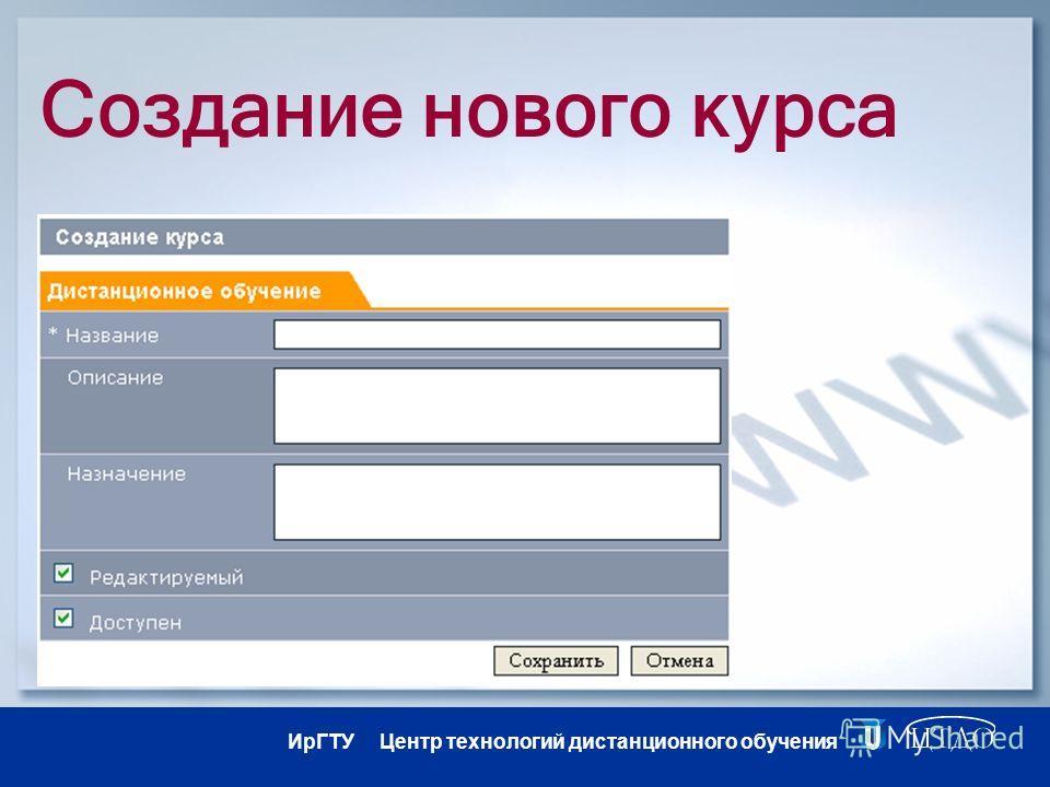 ИрГТУ Центр технологий дистанционного обучения Создание нового курса