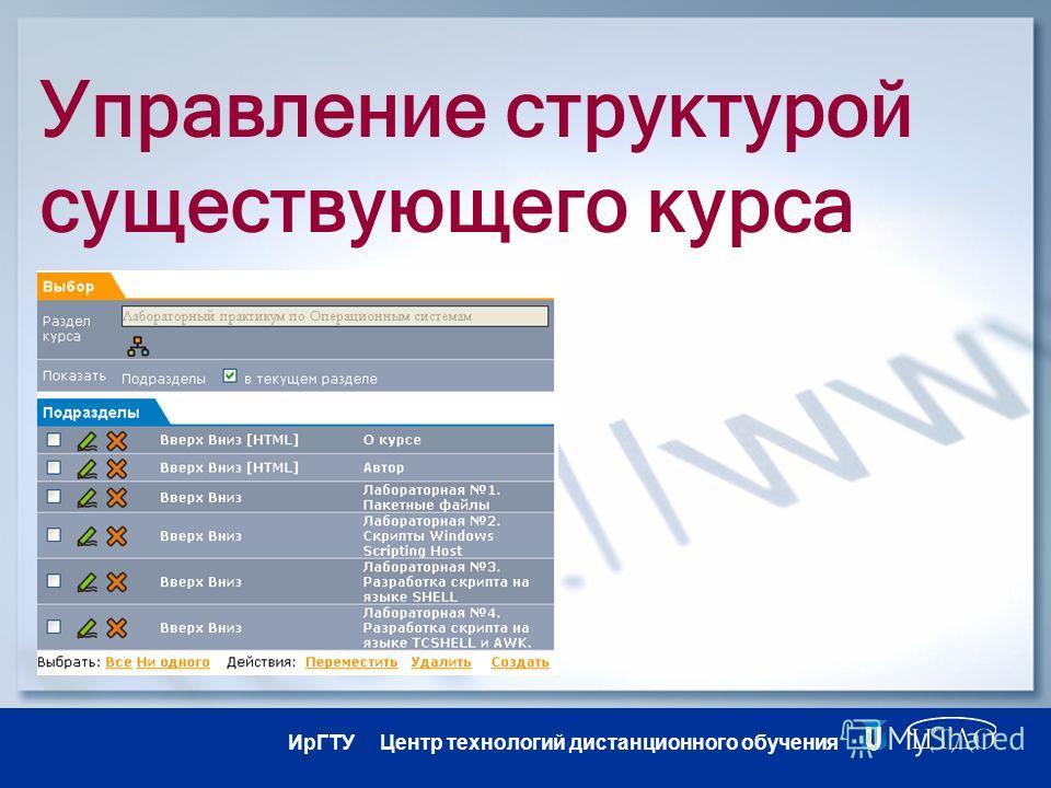 ИрГТУ Центр технологий дистанционного обучения Управление структурой существующего курса