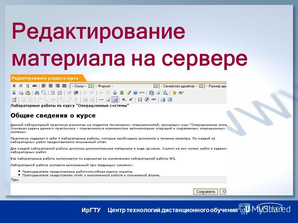 ИрГТУ Центр технологий дистанционного обучения Редактирование материала на сервере