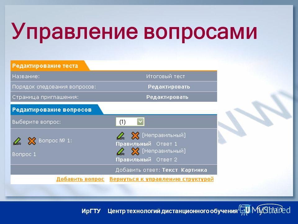 ИрГТУ Центр технологий дистанционного обучения Управление вопросами