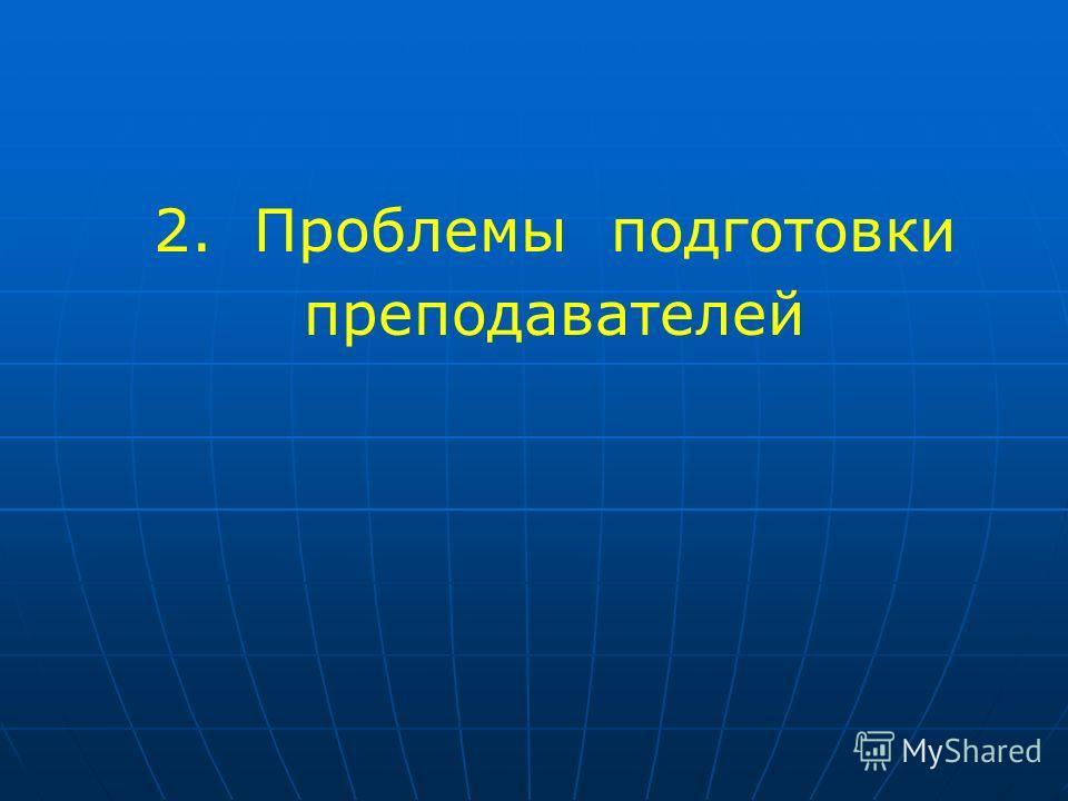 2. Проблемы подготовки преподавателей