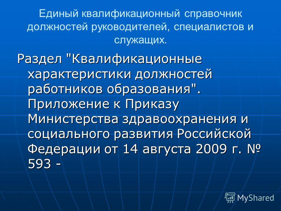 Единый квалификационный справочник должностей руководителей, специалистов и служащих. Раздел