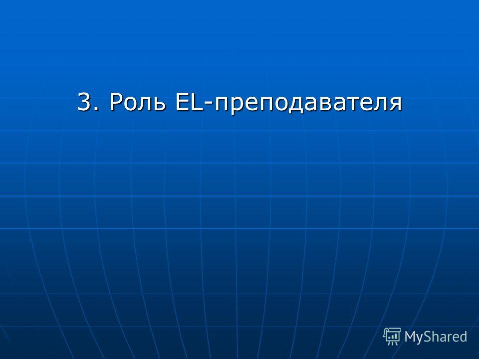 3. Роль EL-преподавателя