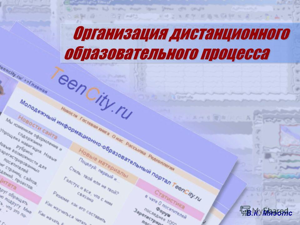 В.К. Мяэотс Организация дистанционного образовательного процесса