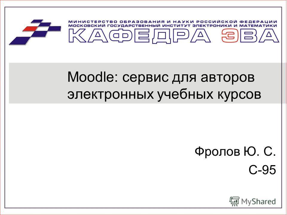 Moodle: сервис для авторов электронных учебных курсов Фролов Ю. С. С-95