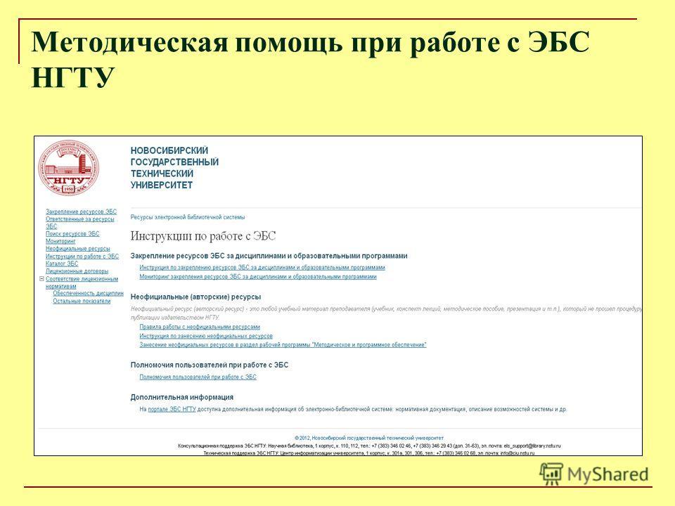 Методическая помощь при работе с ЭБС НГТУ