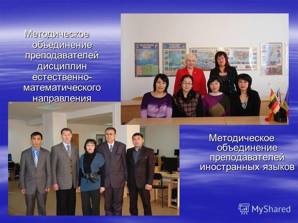 Методическое объединение преподавателей иностранных языков Методическое объединение преподавателей дисциплин естественно- математического направления