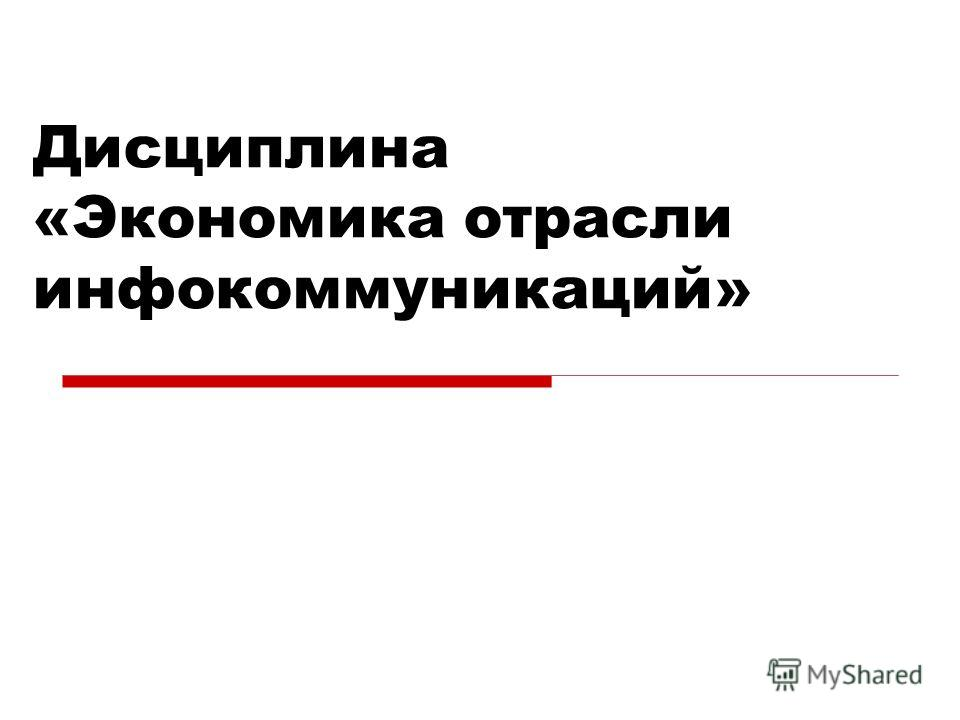 Дисциплина «Экономика отрасли инфокоммуникаций»