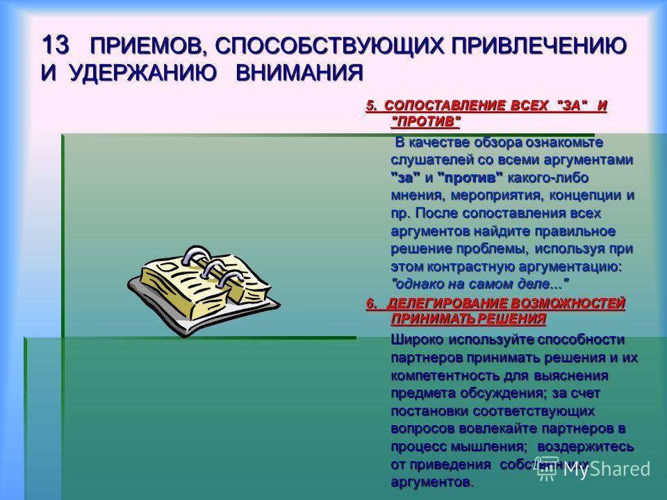 13 ПРИЕМОВ, СПОСОБСТВУЮЩИХ ПРИВЛЕЧЕНИЮ И УДЕРЖАНИЮ ВНИМАНИЯ 5. СОПОСТАВЛЕНИЕ ВСЕХ