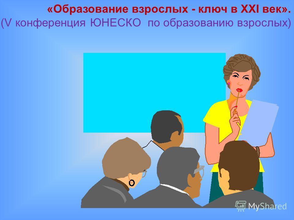 «Образование взрослых - ключ в XXI век». (V конференция ЮНЕСКО по образованию взрослых)