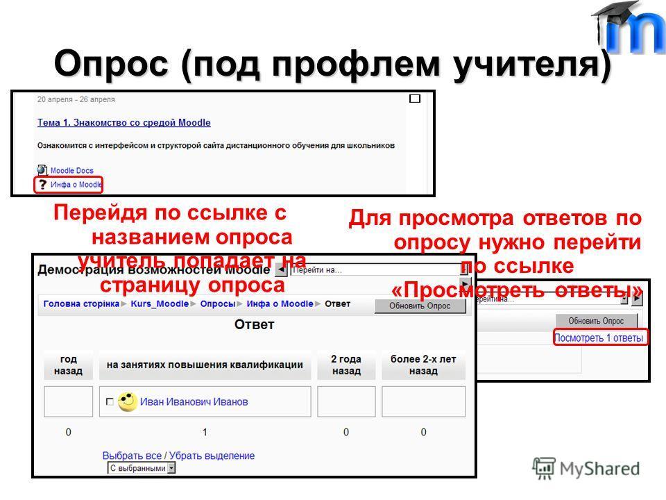 Опрос (под профлем учителя) Перейдя по ссылке с названием опроса учитель попадает на страницу опроса Для просмотра ответов по опросу нужно перейти по ссылке «Просмотреть ответы»