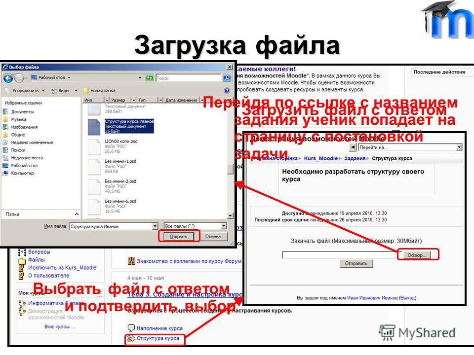 Загрузка файла Перейдя по ссылке с названием задания ученик попадает на страницу с постановкой задачи Загрузить файл с ответом Выбрать файл с ответом и подтвердить выбор