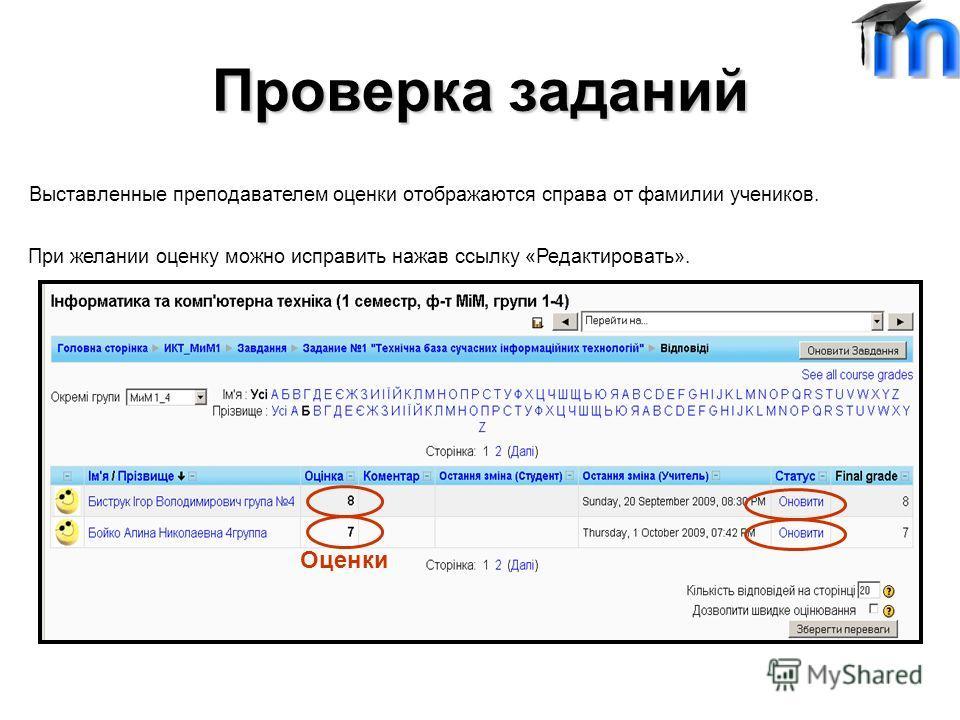 Проверка заданий Выставленные преподавателем оценки отображаются справа от фамилии учеников. При желании оценку можно исправить нажав ссылку «Редактировать». Оценки