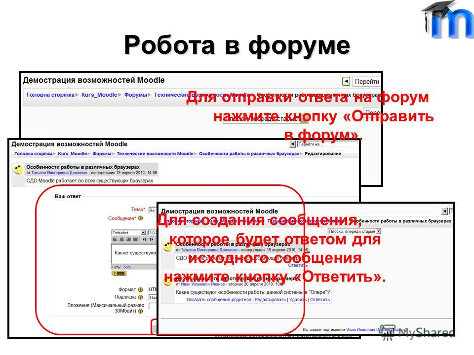 Робота в форуме Для создания сообщения, которое будет ответом для исходного сообщения нажмите кнопку «Ответить». Для отправки ответа на форум нажмите кнопку «Отправить в форум».