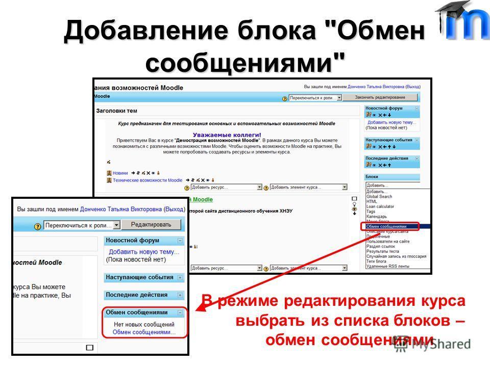Добавление блока Обмен сообщениями В режиме редактирования курса выбрать из списка блоков – обмен сообщениями