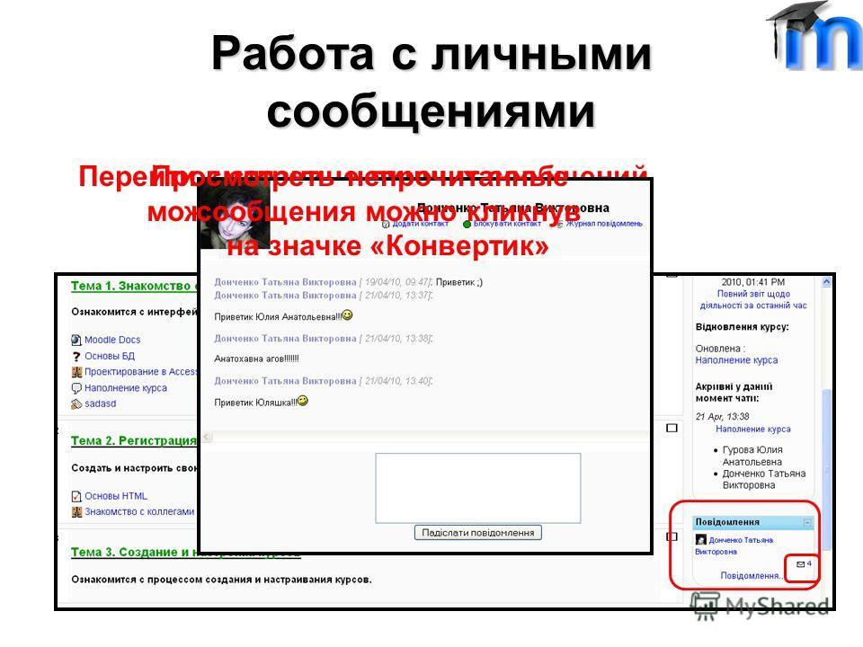 Работа с личными сообщениями Перейти к странице личных сообщений можно воспользовавшись блоком «Обмен сообщениями» Просмотреть непрочитанные сообщения можно кликнув на значке «Конвертик»