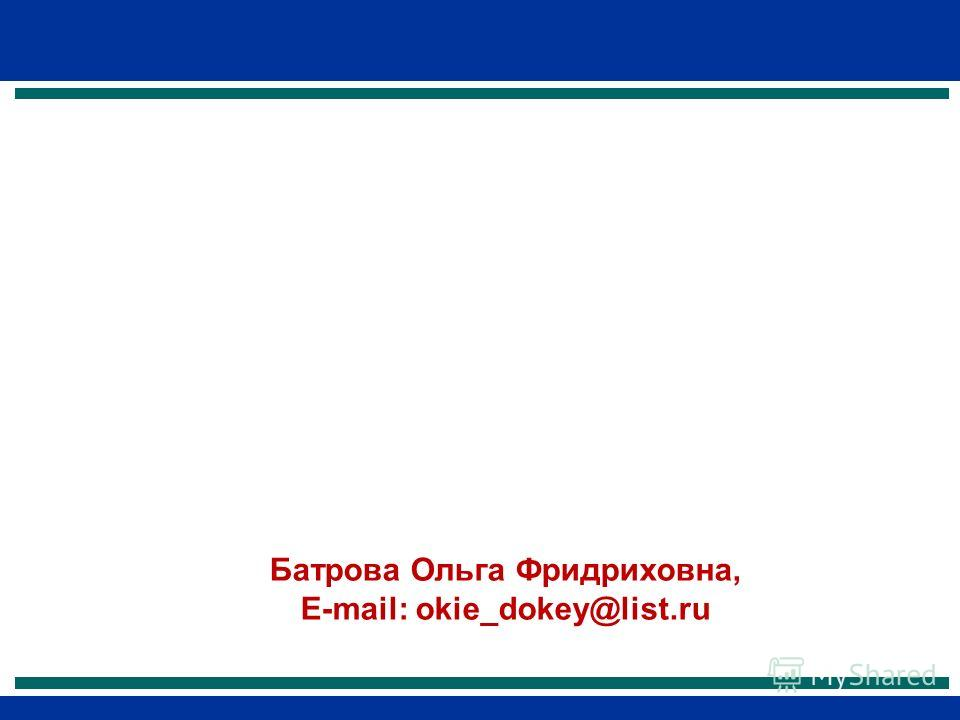 Батрова Ольга Фридриховна, E-mail: okie_dokey@list.ru