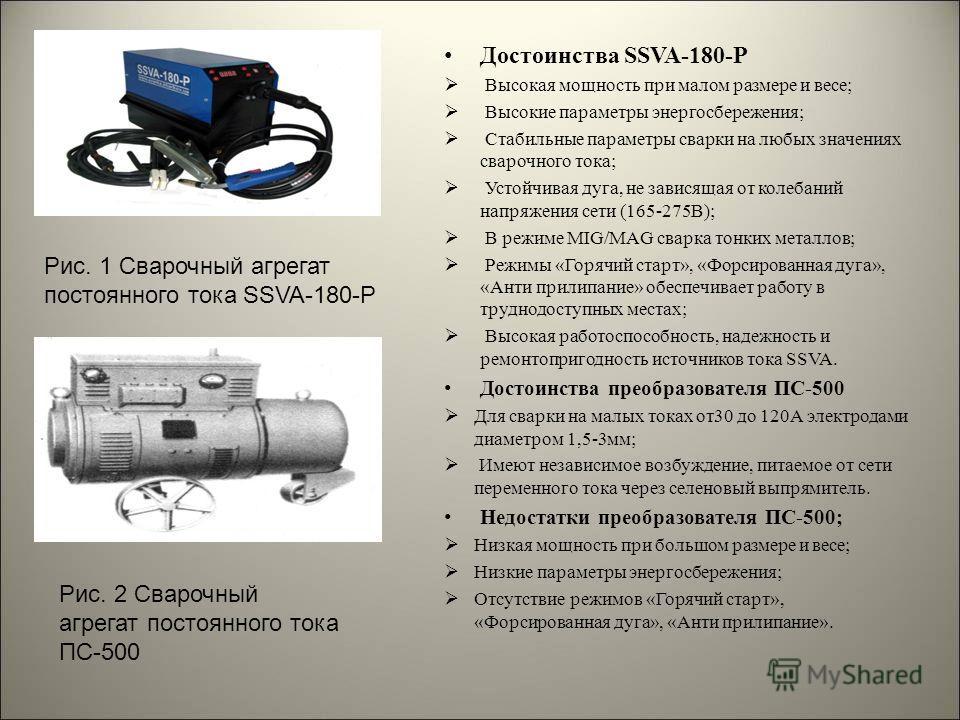 Д остоинства SSVA-180-P В ысокая мощность при малом размере и весе; В ысокие параметры энергосбережения; С табильные параметры сварки на любых значениях сварочного тока; У стойчивая дуга, не зависящая от колебаний напряжения сети (165-275В); В режиме