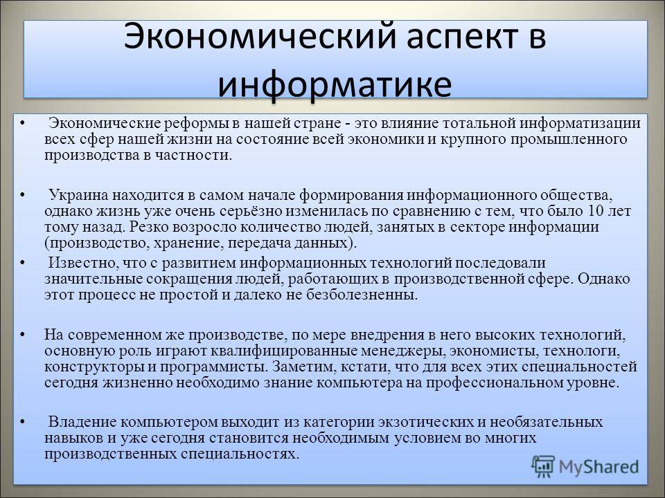Экономические реформы в нашей стране - это влияние тотальной информатизации всех сфер нашей жизни на состояние всей экономики и крупного промышленного производства в частности. Украина находится в самом начале формирования информационного общества, о