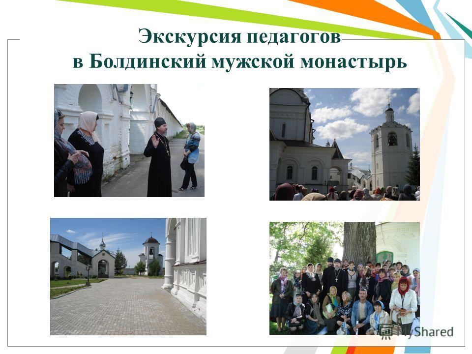 Экскурсия педагогов в Болдинский мужской монастырь