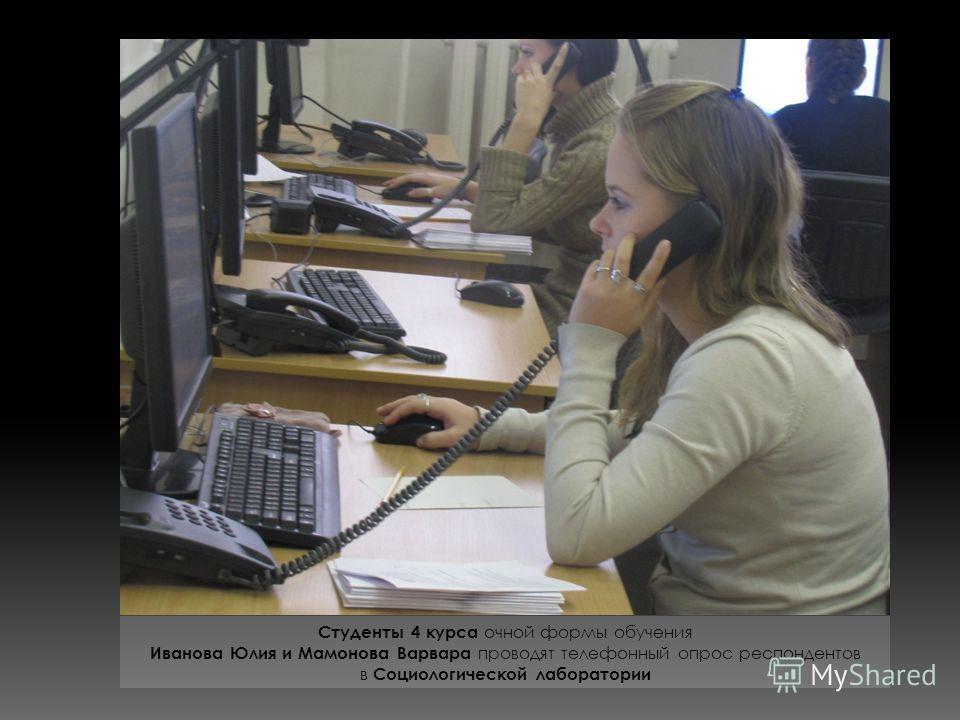 Студенты 4 курса очной формы обучения Иванова Юлия и Мамонова Варвара проводят телефонный опрос респондентов в Социологической лаборатории