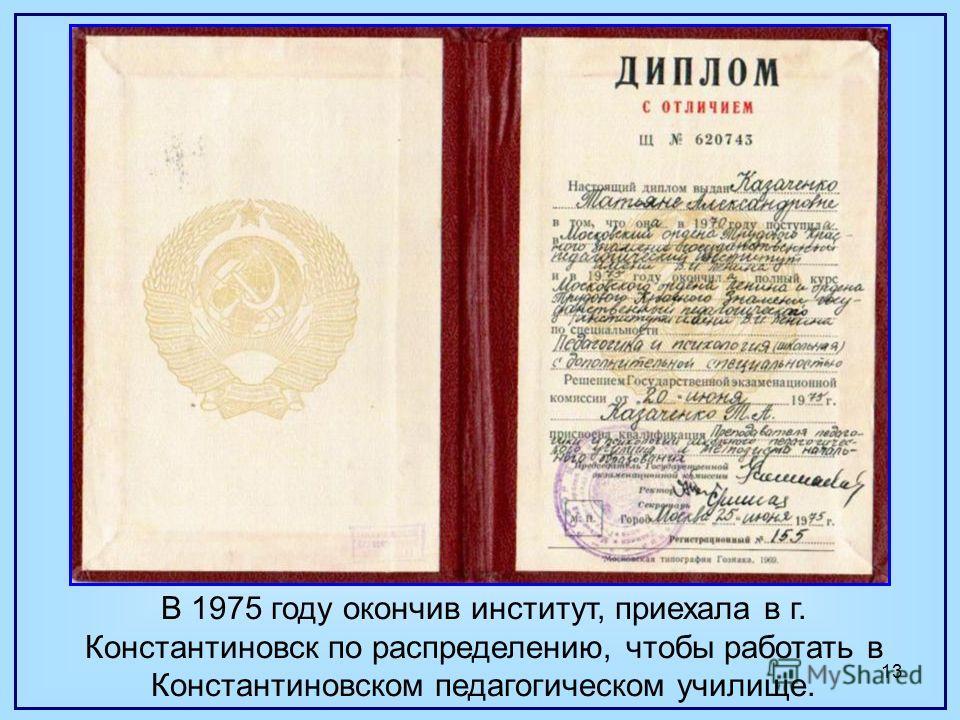 13 В 1975 году окончив институт, приехала в г. Константиновск по распределению, чтобы работать в Константиновском педагогическом училище.