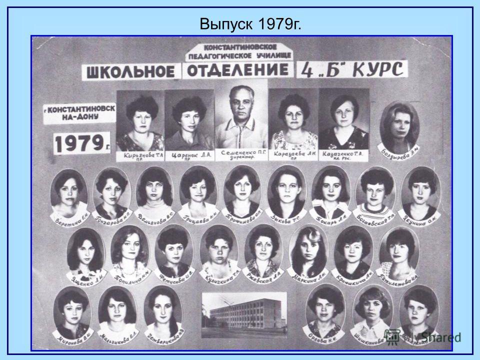 22 Выпуск 1979г.