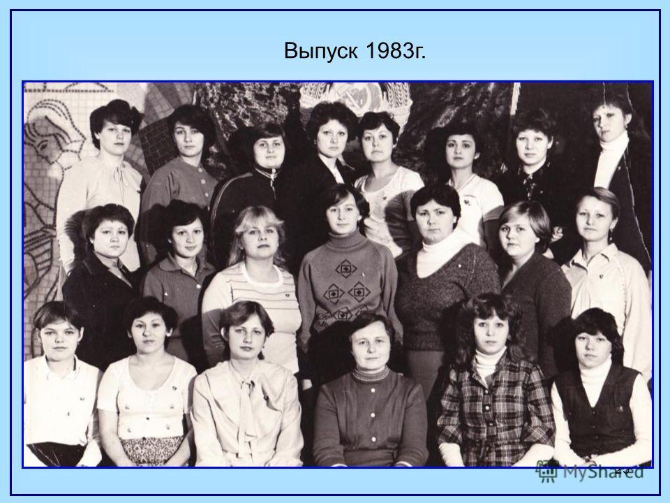 23 Выпуск 1983г.