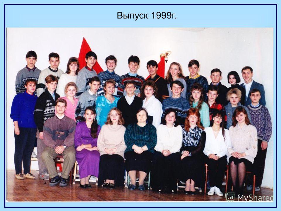 26 Выпуск 1999г.
