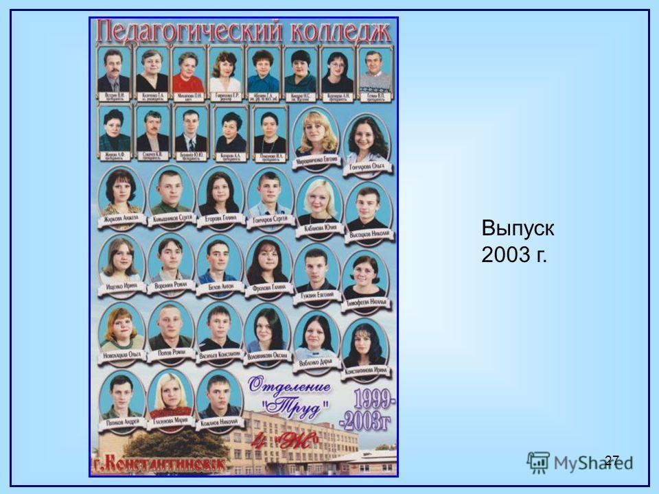 27 Выпуск 2003 г.