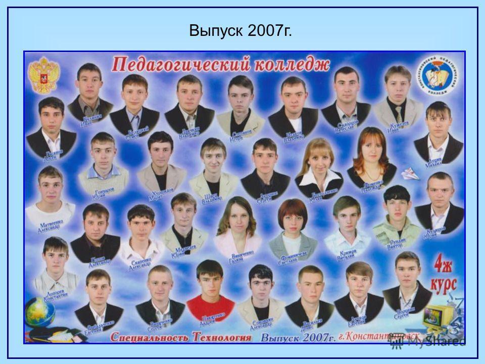 28 Выпуск 2007г.