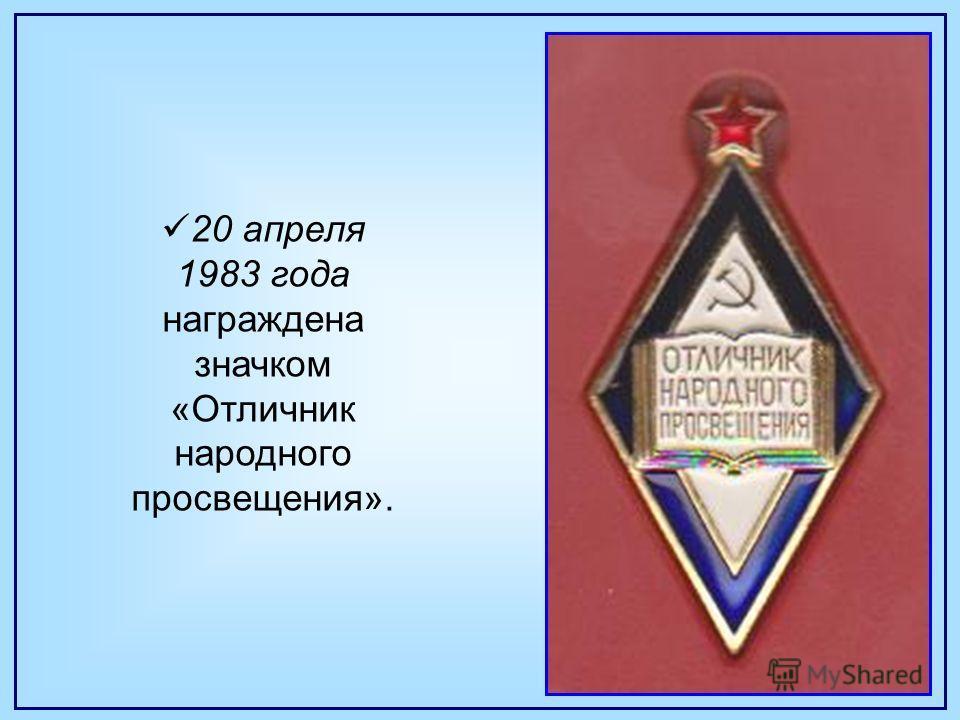 31 20 апреля 1983 года награждена значком «Отличник народного просвещения».