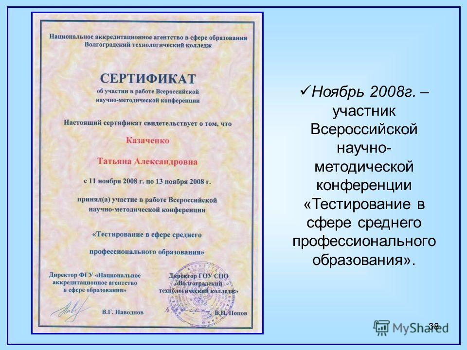 38 Ноябрь 2008г. – участник Всероссийской научно- методической конференции «Тестирование в сфере среднего профессионального образования».