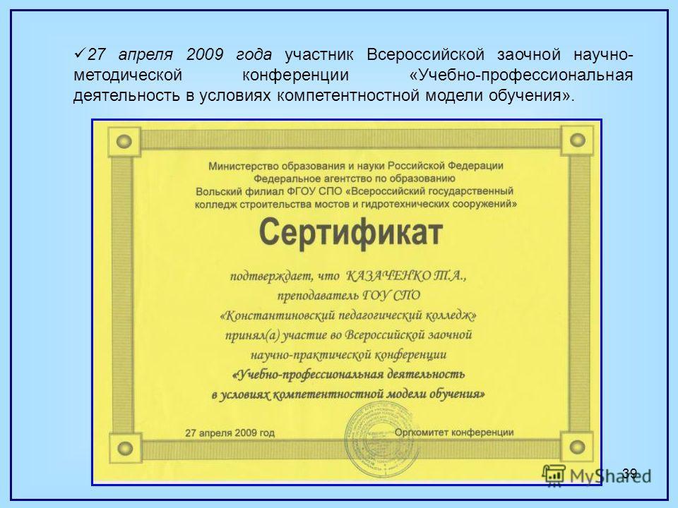 39 27 апреля 2009 года участник Всероссийской заочной научно- методической конференции «Учебно-профессиональная деятельность в условиях компетентностной модели обучения».