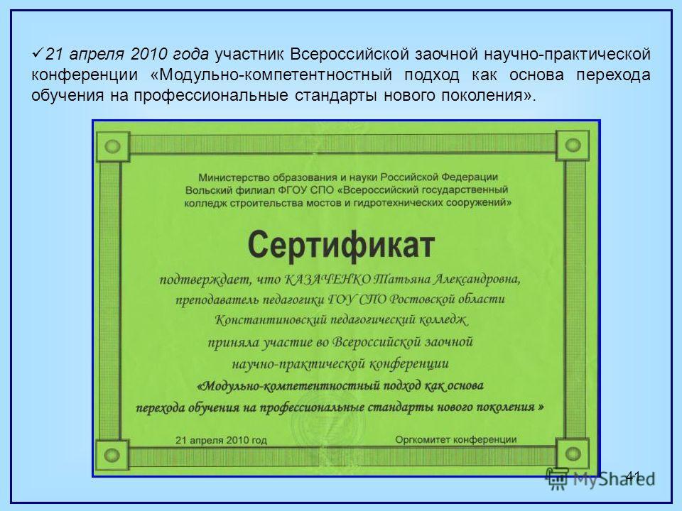 41 21 апреля 2010 года участник Всероссийской заочной научно-практической конференции «Модульно-компетентностный подход как основа перехода обучения на профессиональные стандарты нового поколения».