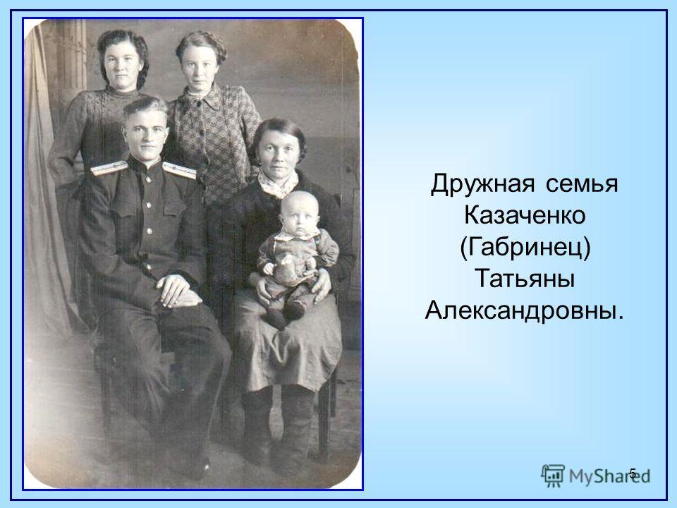 5 Дружная семья Казаченко (Габринец) Татьяны Александровны.