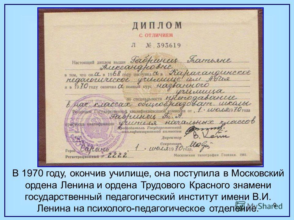 9 В 1970 году, окончив училище, она поступила в Московский ордена Ленина и ордена Трудового Красного знамени государственный педагогический институт имени В.И. Ленина на психолого-педагогическое отделение.