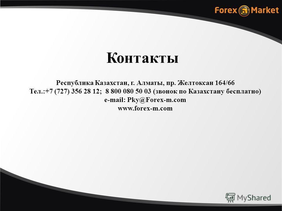 Контакты Республика Казахстан, г. Алматы, пр. Желтоксан 164/66 Тел.:+7 (727) 356 28 12; 8 800 080 50 03 (звонок по Казахстану бесплатно) e-mail: Pky@Forex-m.com www.forex-m.com